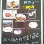 セリナ - ランチ+ドリンク+デザート 1,800円