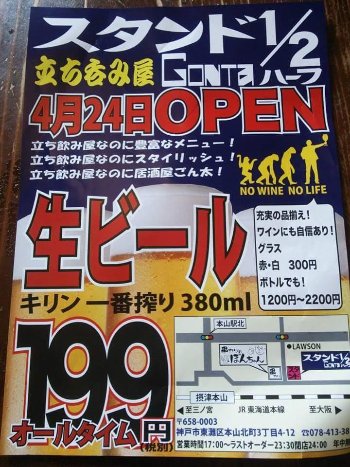スタンド1/2 摂津本山店