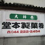 3762708 - 工場看板です