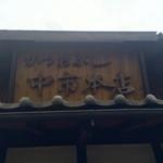 中市本店 -