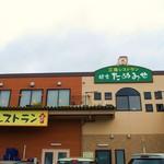 工場レストラン健食たぬみせ - お店の外観