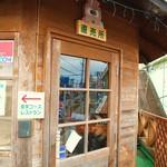 工場レストラン健食たぬみせ - 納豆の直売店