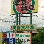 工場レストラン健食たぬみせ - 東京納豆の看板