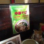 リバー - テーブル横に中華そばのPOPが♪(第一回投稿分②)
