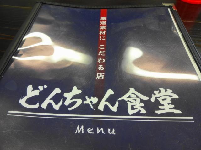 どんちゃん食堂