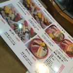 紀八寿司 - メニュー