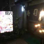 紀八寿司 - 外観