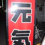 播州地鶏焼鳥 元気 - 看板です。炭火焼 元気 地どり って書かれていますね。「元気」の字が元気だ!! って感じに見えます。