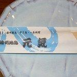 播州地鶏焼鳥 元気 - 箸です。炭火焼、播州地鶏 やき鳥・一品料理と書かれています。