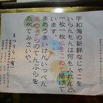 播州地鶏焼鳥 元気 - このじゃこ天の説明がありました。新鮮な原料を使用しておりますが、保存料など使用しておりませんので、冷蔵庫にて保管の上早めにお召し上がり下さい。
