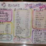 播州地鶏焼鳥 元気 - 食べ物のメニューです。