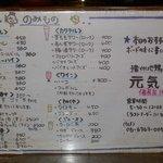 播州地鶏焼鳥 元気 - 飲み物のメニューです。