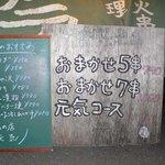 播州地鶏焼鳥 元気 - 本日のお勧めボードと元気コースのメニュー板です。