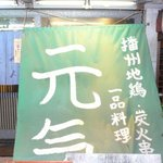 播州地鶏焼鳥 元気 - お店の前にこんな感じで「元気」って出ています。