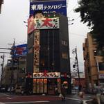 世界の山ちゃん - 世界の太ちゃんは名古屋にしかないらしぃ♡
