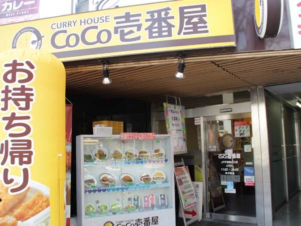 カレーハウス CoCo壱番屋 JR平塚駅北口店