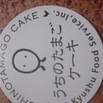 赤坂うまや - 玉子、ケーキ