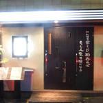 串焼旬菜 楽 - 店舗外観