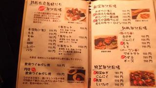 串焼旬菜 楽 - メニュー