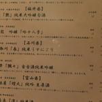方舟 大吟醸 しずく - 日本酒メニュー