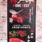 神戸牛高倉 - 外観