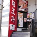 大阪王将 - 外観・・・店は2階にあります。