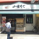 37641607 - 店舗外観(2015.5.4)