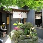 麺 藏藏 - お店の概観