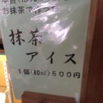 京都宇治茶房 山本甚次郎 -