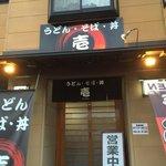 壱 - 2014年12月にオープン♪(第一回投稿分①)