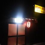 居酒屋ななちゃん - 2013/05/28 21:25訪問 外観