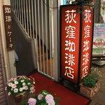 荻窪珈琲店 - 地下に降ります