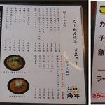 37651107 - メニュー ラーメン勝平(愛知県岡崎市)食彩品館.jp撮影