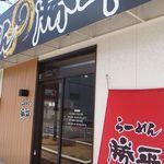 37651111 - ラーメン勝平(愛知県岡崎市)食彩品館.jp撮影