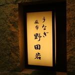 野田岩 - 看板