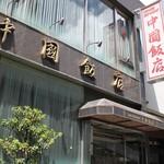 中国飯店 -