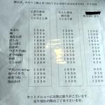 そば 寿し 花しん - 2015/5変更メニュー