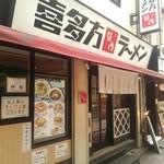 喜多方ラーメン 坂内 - 西武新宿駅の近くの狭い路地にあります