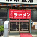 東京飯店 - 古さは、否め無いが立派です。