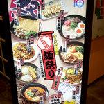 徳島中華そば 徳福 - ラーメン国技館、と言いながら、うどんや餃子のお店も。