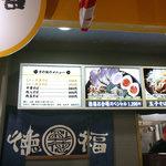 徳島中華そば 徳福 - ラーメン一本、シンプルメニュー。