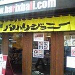 らー麺屋 バリバリジョニー - お店。