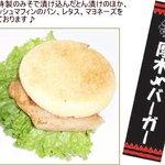 東丹沢グリーンパーク - 厚木バーガー