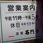 東堀石門子 -
