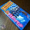 ショップフジヤマ - 料理写真:富士急ハイランド ええじゃないか カマンベールチーズケーキ