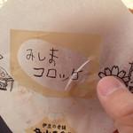 ころっけスタンド蘖庵 - みしまコロッケ¥130