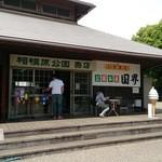 公園茶屋 国界 - こっちは売店入口