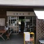 公園茶屋 国界 - こっちが入口