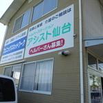 山吉商店 - この看板が一番の目印かな。この建物にお店があります。