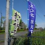 山吉商店 - お店の前ののぼり